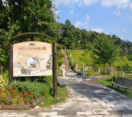 iida shi kazakoshi kodomo no mori park001 20090825_R