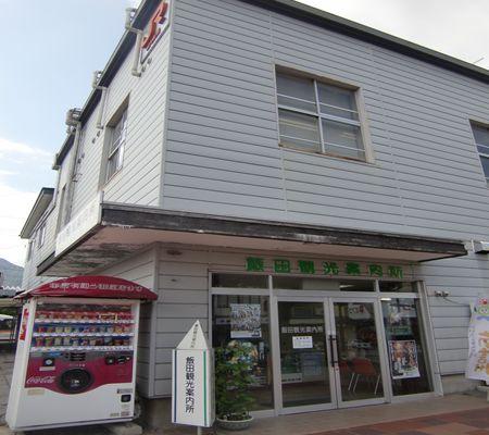 iida shi kankou info place 20090825_R
