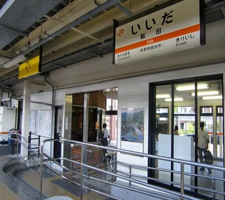 nagano ken iida shi JRiida home02 20090825_R