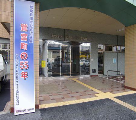 washimiya toshokan kyoudo shiryou kan01 20100217_R