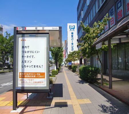 nagano shi gondou 20090902 04_R