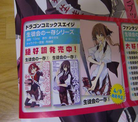 seitokai no ichizon gensaku comic01 20100319_R