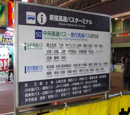 shinjuku highway bus  20100414 02_R