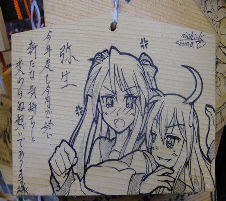 nishi k ema --maime 20100307_R
