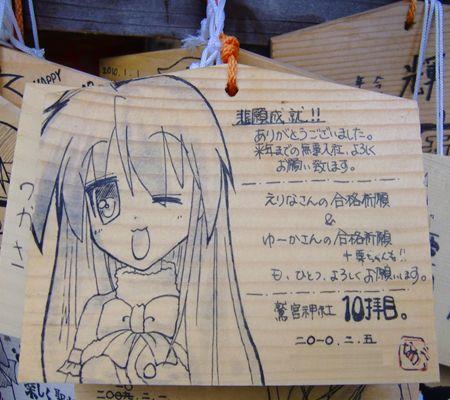 naga ema 10maime 20100205_R
