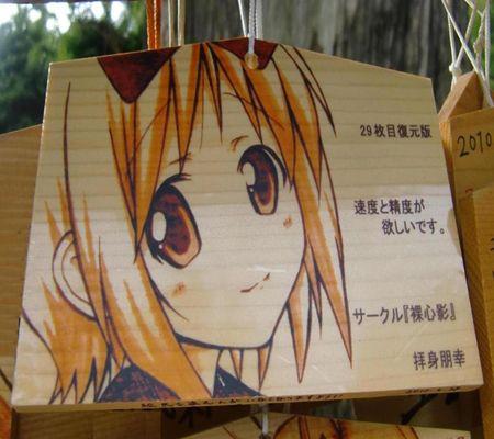 ogami ema 29maime fukugenban 20100528_R