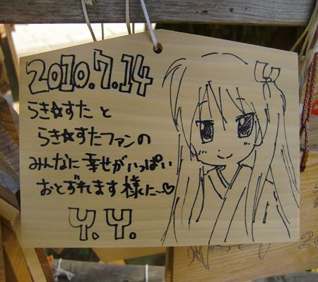 etc 02 ema  20100714 kagami _R