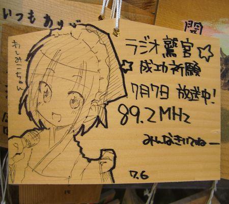 etc 01 ema  20100706 washimiko chan_R