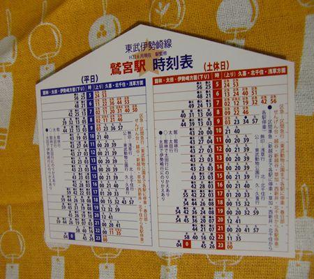 lucky ema  type  tobu washinomiya train time 20100722 02_R