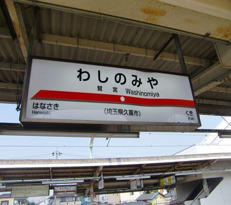 tobu isesaki line washinomiya sta 20100722 02_R