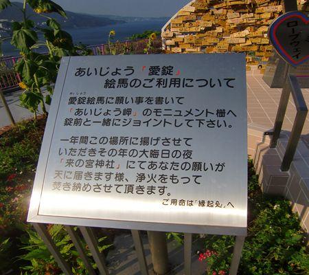 atami aijyou misaki 20100824 04_R