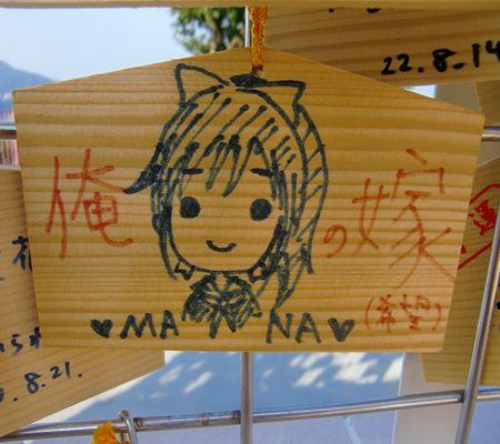 etc 002 loveplus p ema maime 2010_R