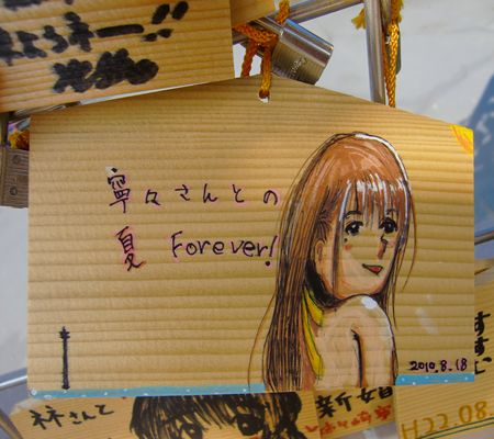 etc 001 loveplus p ema maime 20100818_R