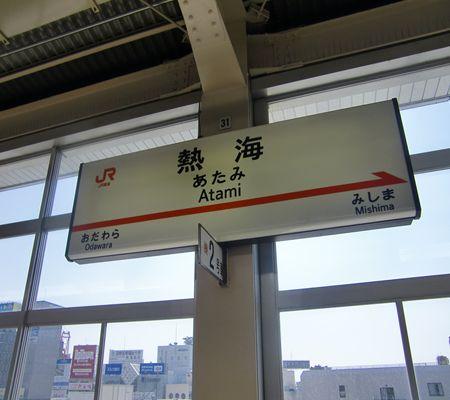 JRshinkansen atami sta 01 20100831_R