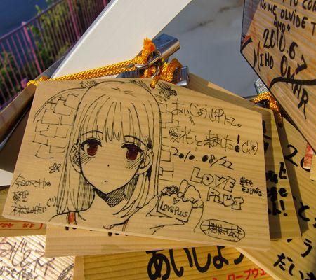 katsurai yoshiaki ema --maime 20100822_R