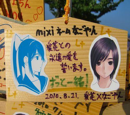 nagoyan ema --maime 20100821_R