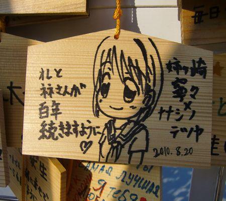 nanashino tetsuya ema --maime 20100820_R