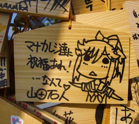 yamada ishi ema --maime 2010_R