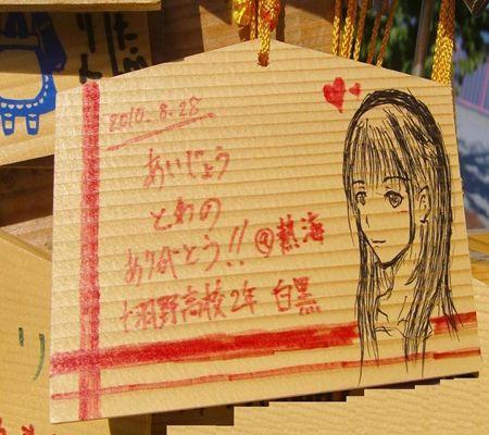 shirokuro ema --maime 20100828_R