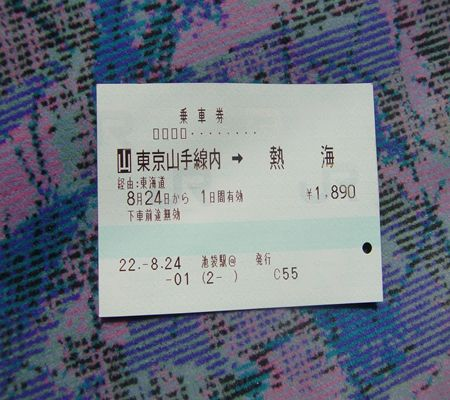 JR ticket 20100824 to atami_R