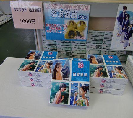 atami rope way aijyou misaki 20101029 04_R