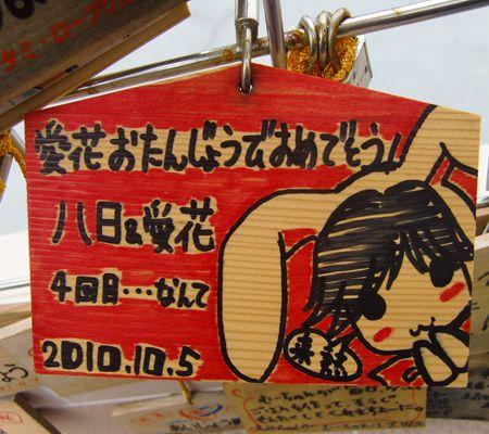 hachi nichi ema --maime 20101005_R