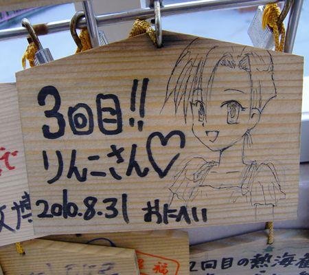 onihei ema --maime 20100831_R