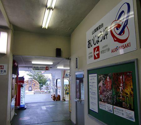 shizuoka atami 20101029 07_R