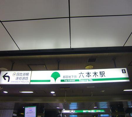 tky subway roppongi sta exit8 20101201_R