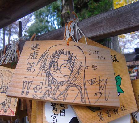 etc 03 ema 20100103 tamura hiyori moe kawaii_R