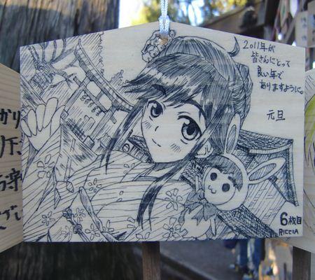 riccia ema washimiya 6maime 20110101_R