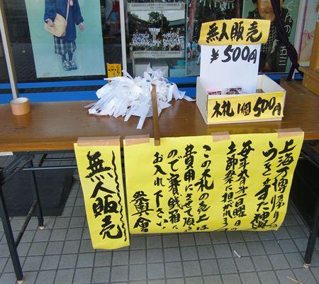 washimiya shop suzue photo 03 20110102_R