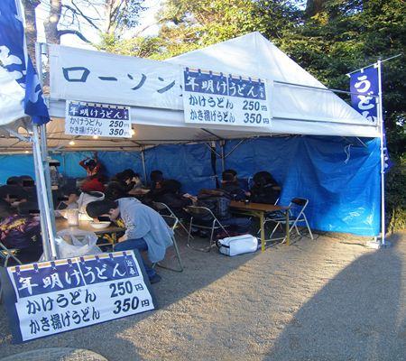 washimiya jinjya06 part02 20110102_R