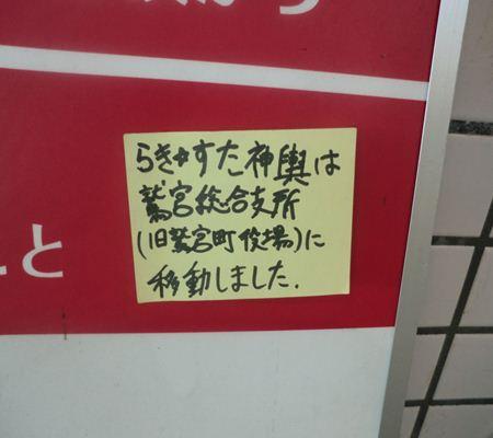 washinomiya sta06 2011011_R