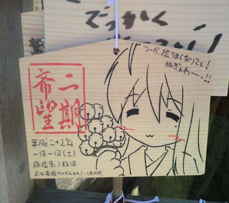 sonota09 shihokuruma  ema 1maime 20110101_R