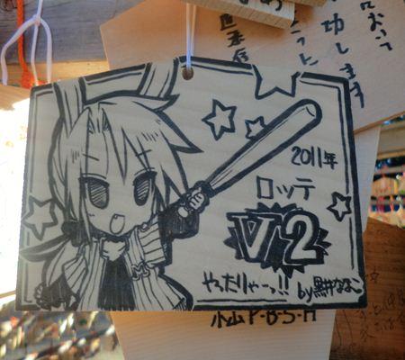 sonota07 kuroi nanako  ema 201101--_R