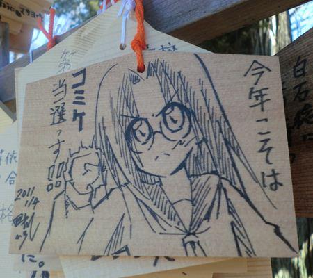 sonota12 tanaka hiroshi ema --maime 20110104_R