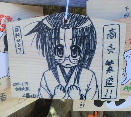 sonota11 shiroi daizu  ema 2maime 20110115_R