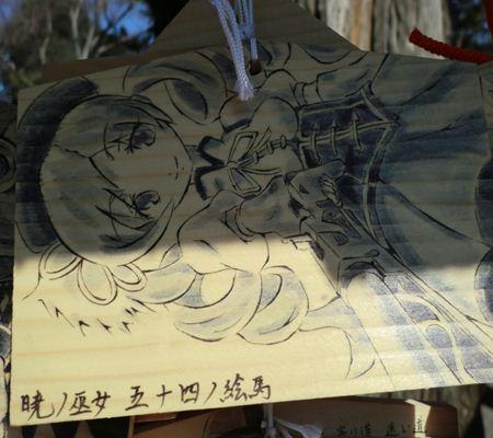 akatsuki ema 54maime 01 20110203_R