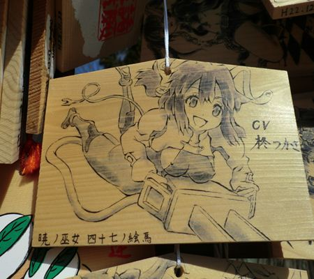 akatsuki ema 47maime 01 20101226_R