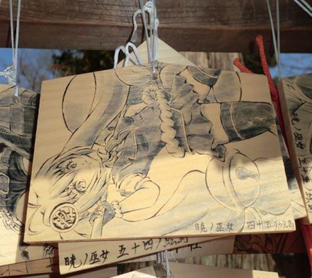 akatsuki ema 45maime 01 20101212_R