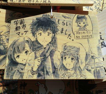 akatsuki ema 52maime 01 201101--_R