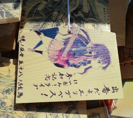 akatsuki ema 58maime 01 20110218_R