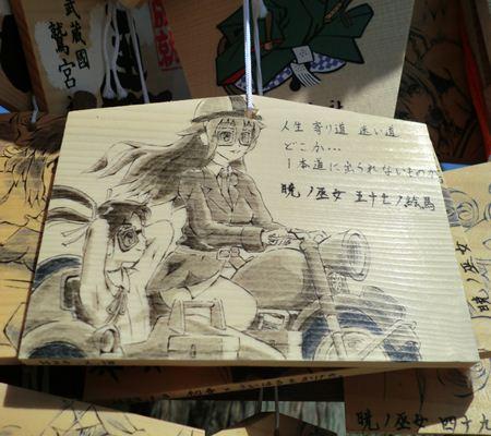akatsuki ema 57maime 01 20110218_R