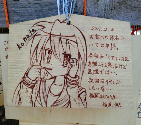 inaba ema --maime 20110210_R