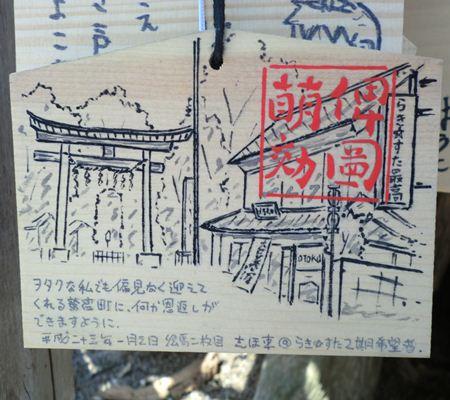 shihoguru ema 2maime 20110103_R
