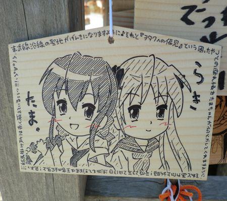 shihoguru ema 4maime 20110213_R
