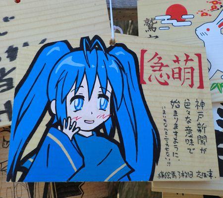 shihoguru ema 3maime 201101--_R