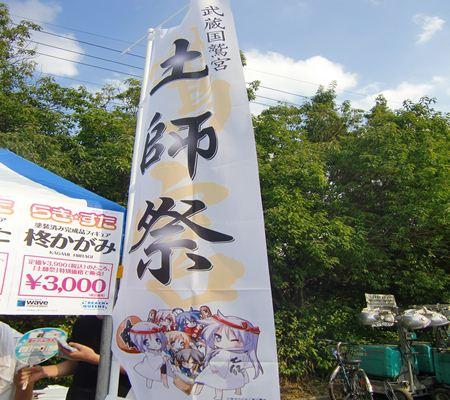 saitama washimiya jinjya 06 20100905_R