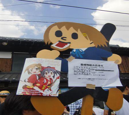 washimiya toyosato 001 20100905_R